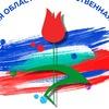 """ВООО""""Федерация детских организаций"""""""