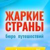 ЖАРКИЕ СТРАНЫ: горящие туры Красноярск т.2965000