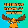 Антикафе Палата №6 Серпухов