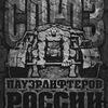 Краснодарский край Союз пауэрлифтеров России