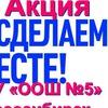 """Акция """"СДЕЛАЕМ ВМЕСТЕ!"""" МБОУ""""ООШ №5"""" Лесосиб"""