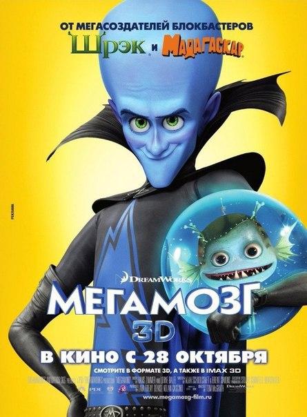 Mегамозг (2010)