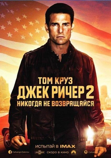 Джек Ричер 2: Никогда не возвращайся (2016) Трейлер
