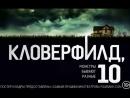 КЛОВЕРФИЛД 10