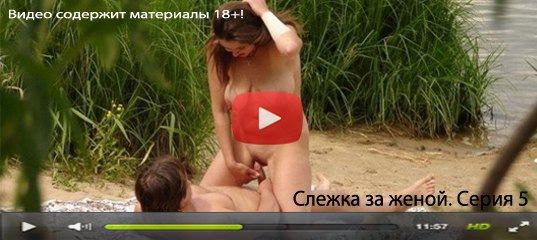 Засада жене порно жопой