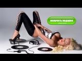 Диджей Базука (dj BAZUKA) - Keep On Dancing(лучшая музыка 2015)