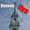Волхов Live