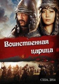 Воинственная Царица / Warrior Princess (2014)