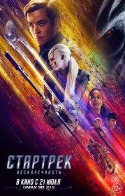 Стартрек: Бесконечность / Star Trek Beyond (2016)