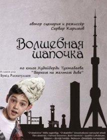 Волшебная шапочка / Sehrli Qalpoqcha (2012)