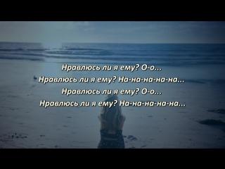 Мари Краймбрери - Нравлюсь ли я ему (Lyrics, Текст Песни)
