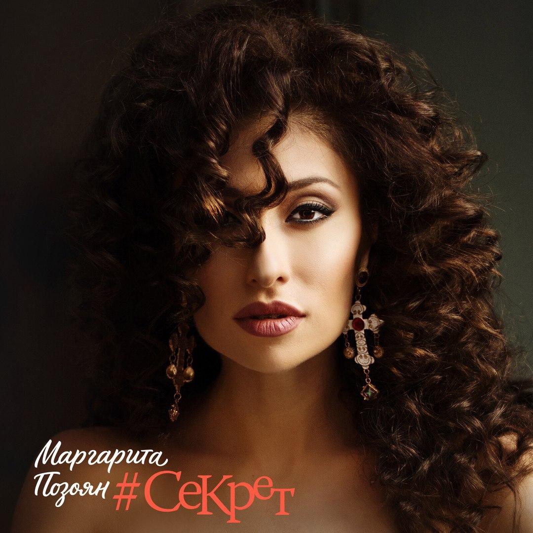 Маргарита Позоян, Москва - фото №1