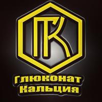 Логотип Глюконат Кальция