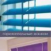Жалюзи и рулонные шторы в Иркутске | АРТЭГО