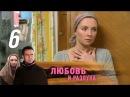 Любовь и разлука. Серия 6 2011