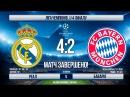 Реал Мадрид - Бавария 4:2. Обзор матча. Лига чемпионов 2016/17. 1/4 финала. Ответный матч.