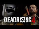 Dead Rising 4 - СВАРЩИК РЕШАЕТ ПРОБЛЕМЫ #4