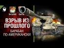 T57 Heavy барабан по американски Взрыв из прошлого № 20 World of Tanks
