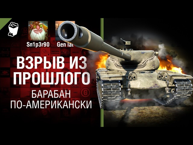 T57 Heavy - барабан по-американски - Взрыв из прошлого № 20 [World of Tanks]