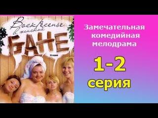 Воскресенье в женской бане 1 и 2 серия - русская комедийная мелодрама