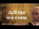 Surah Al Anbiya - quiet - peaceful تلاوة هادئة - سورة الأنبياء