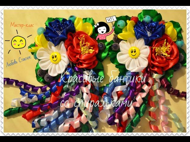 Красивые бантики со спиральками/Красиві бантики із спіральками/ Beautiful bows with spirals