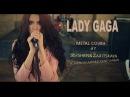 Lady Gaga Bad Romance full band metal cover by Sershen Zaritskaya