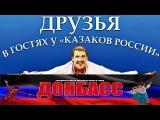Ансамбль песни и танца Донбасс - в гостях у Казаков России 2016