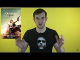 Мимика на ОБИТЕЛЬ ЗЛА 6 Последняя глава - ПОСЛЕДНЯЯ ЛИ обзор фильма