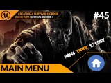 Starting The Main Menu - #45 Creating A Survival Horror (Unreal Engine 4)