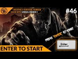Press Enter to Start - #46 Creating A Survival Horror (Unreal Engine 4)