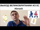 Выход Великобритании из ЕС - последствия для бизнеса #brexit