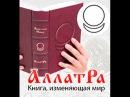 Аудиокнига АллатРа с 326 333 Работа гипоталамуса в медитации Четверик