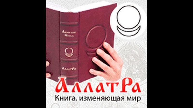 Аудиокнига АллатРа с.326-333. Работа гипоталамуса в медитации Четверик