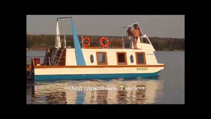 Плавдача, катер, яхта Наяда
