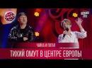 Чайка и Потап - Белорусский передоз Лига Смеха новый сезон