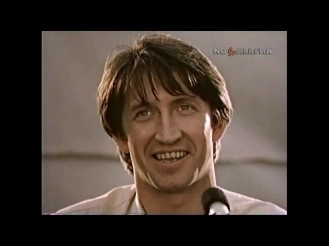 Олег Митяев Как здорово Съемка 1987 год