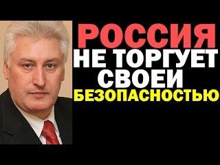 Игорь Коротченко: Россия не торгует своей безопасностью 23.01.2017