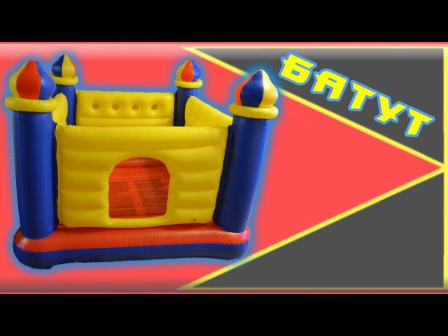 Игровой надувной батут Замок 48259
