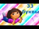 СОГЛАСНЫЕ БУКВЫ с Дашей Путешественницей! Развивающее видео для детей