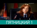 Пятницкий 1 сезон 4 серия
