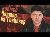 Вадим Кузема  Чартер на Ганновер - Весь альбом  Vadim Kuzema  Charter Hannover