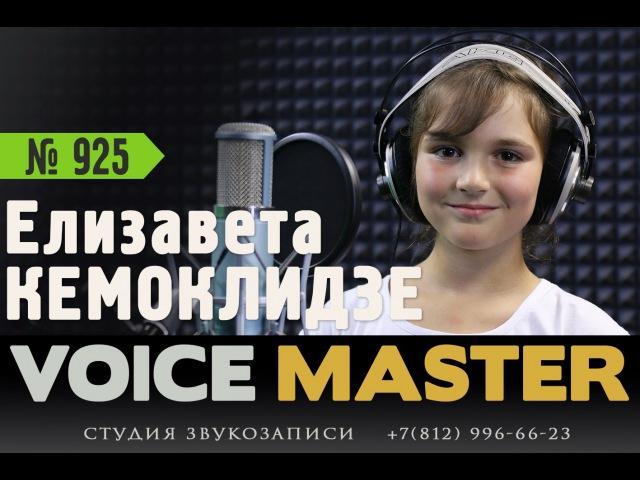 Елизавета Кемоклидзе - Непоседа (Татьяна Пархоменко)