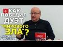 Дмитрий Джангиров: Рассерженный белый мужчина встал и победил. Полный аудит по ...