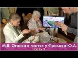 М.В. Оганян в гостях у Фролова Ю.А. Беседа за чаем, ч.3 Супер продукты Фукус, Томаты...