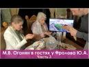 М В Оганян в гостях у Фролова Ю А Беседа за чаем ч 3 Супер продукты Фукус Томаты