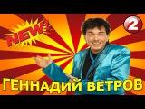 ГЕННАДИЙ ВЕТРОВ #1