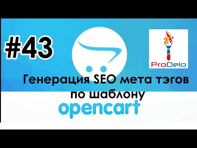 Генерация SEO мета тэгов по шаблону ocStore Opencart 2 x 44