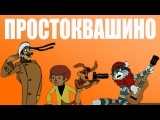 Vengerov &amp Fedoroff - Простоквашино