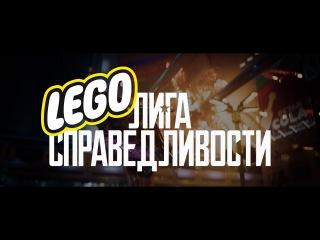 Лего Фильм: Лига Справедливости / Трейлер HD ненастоящий